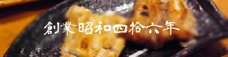 02創業昭和四拾六年